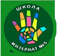 ГБОУ Школа-интернат №5 г.о.Тольятти